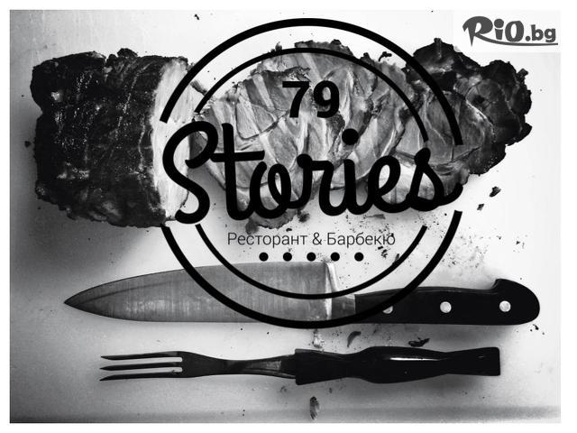 Барбекю ресторант 79 Stories Галерия #14