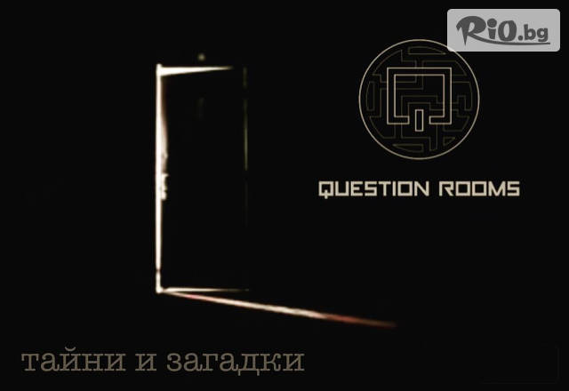 QuestionRooms Escape Rooms Галерия #3