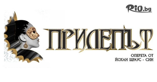 Държавна oпера - Русе Галерия #6