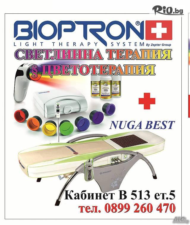 3 процедури светлинна терапия с Bioptron в комбинация с..