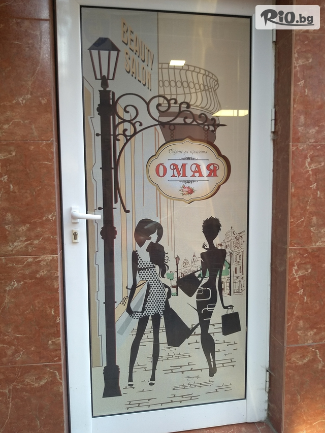 Салон за красота Омая Галерия #4