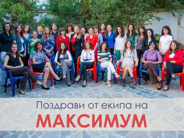 Училища Максимум Галерия #2