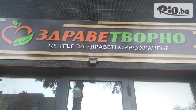 Ресторант Здраветворно Галерия #1