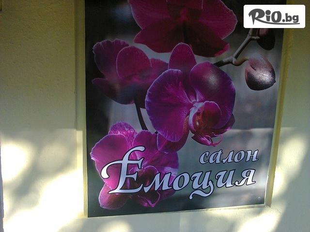 Салон за красота Емоция Галерия #1