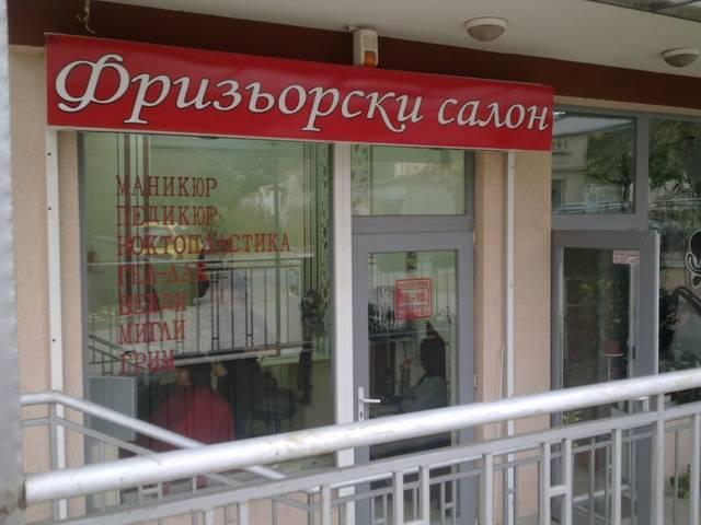 Салон Визия Галерия #1