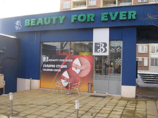 Beauty For Ever - Професионални соларни центрове Галерия #1