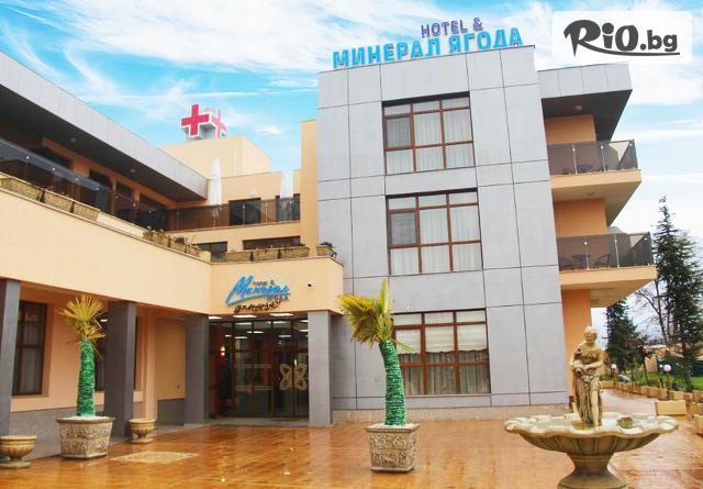 Балнео и СПА Хотел Минерал Ягода Галерия снимка №2