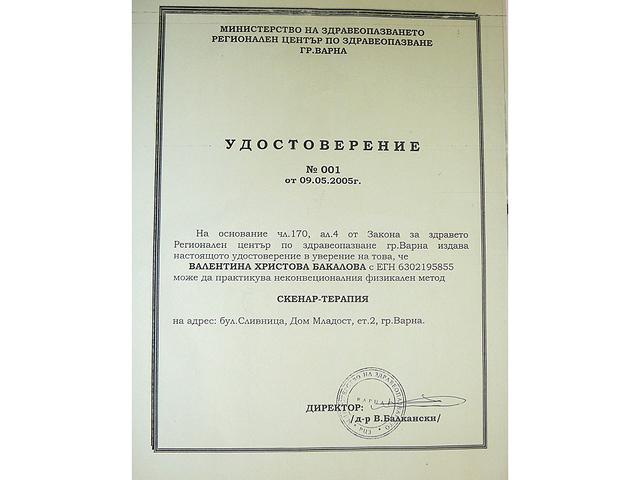Терапевт Валентина Бакалова Галерия #3