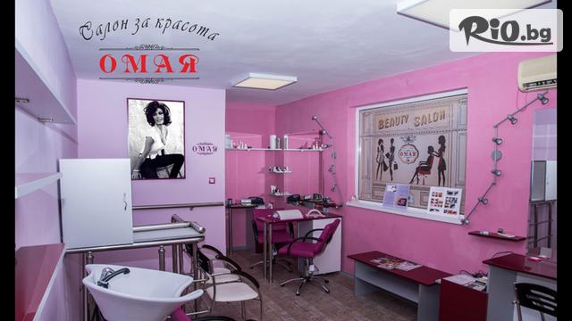 Салон за красота Омая Галерия #6