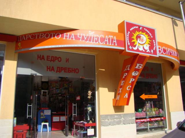 Магазини за детски играчки Раяленд Галерия #4