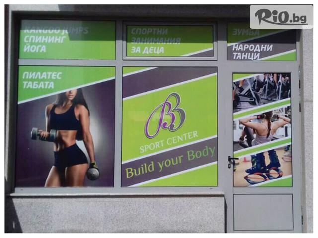 BB Sport Center Галерия #1