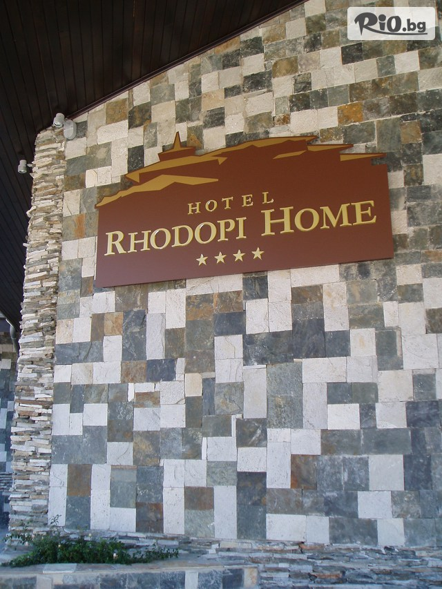Хотел Родопски дом 4* Галерия #6