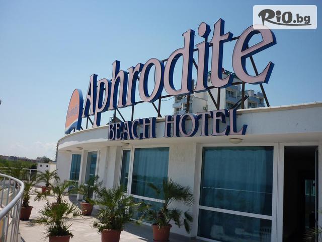 Хотел Афродита 3* Галерия снимка №1