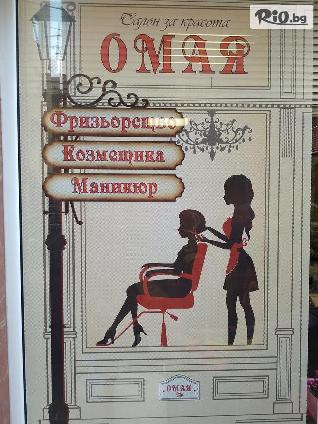 Салон за красота Омая Галерия #3
