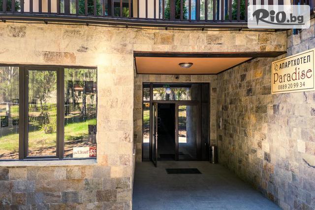 Апартаменти за гости Парадайс Галерия #4