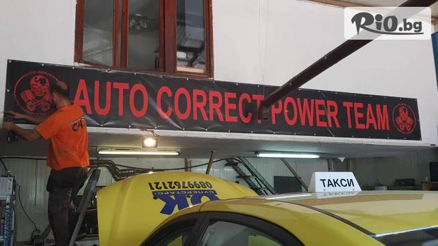 Auto Correct Power Теам Галерия #6